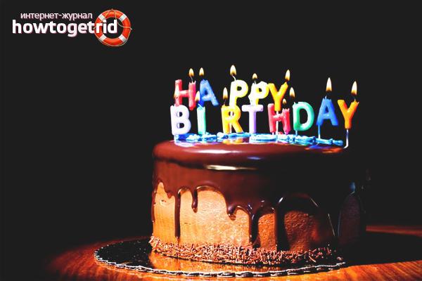 Как да пожелая на приятел щастлив рожден ден