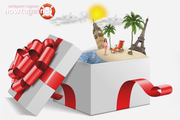 Туристически ваучер като подарък