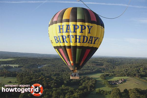 Рожден ден с балон
